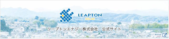 リープトンエナジー株式会社 コーポレートサイト