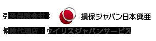 引受保険会社:損保ジャパン日本興亜 保険代理店:ウイリスジャパンサービス