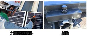 太陽光パネル 架台